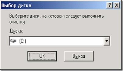 """Вікно програми """"Очистка диска"""""""