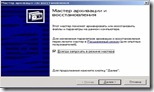 """Вікно програми """"Архівація даних"""" - крок 1"""