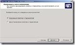"""Вікно програми """"Архівація даних"""" - крок 2"""