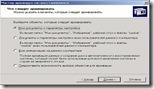 """Вікно програми """"Архівація даних"""" - крок 3"""