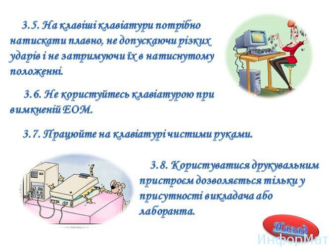 Уроки 3.5 - 3.8