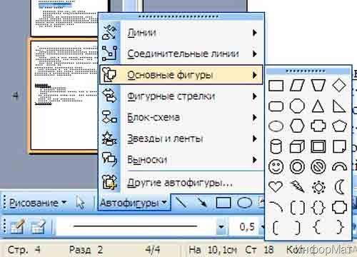 Автофигуры в Microsoft Word