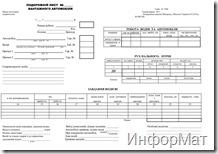 Типова форма подорожнього листа вантажного автомобіля. Стр.1
