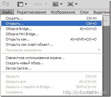 Файл - Открыть