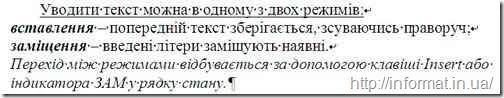 Приклад тексту з недрукованими символами