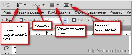 Настройка интерфейса в Adobe Photoshop sc5