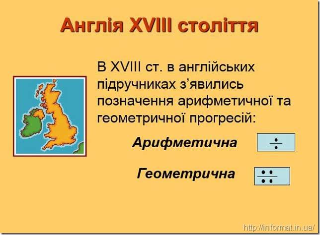 Прогресії в Англії XXVIII ст