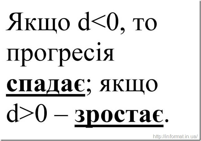 Якщо d<0, то прогресія спадає; якщо d>0 – зростає.