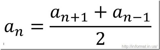 Будь-який член арифметичної прогресії, починаючи з другого, є середнім арифметичним попереднього і наступного члена прогресії