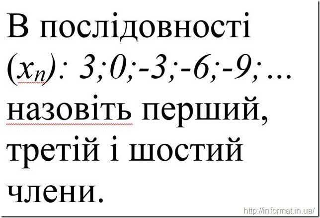 В послідовності (хN): 3;0;-3;-6;-9;… назовіть перший, третій і шостий члени.