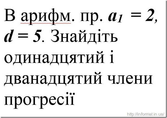 В арифм. пр. а1  = 2, d = 5. Знайдіть одинадцятий і дванадцятий члени прогресії
