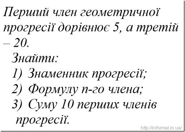 Перший член геометричної прогресії дорівнює 5, а третій – 20...
