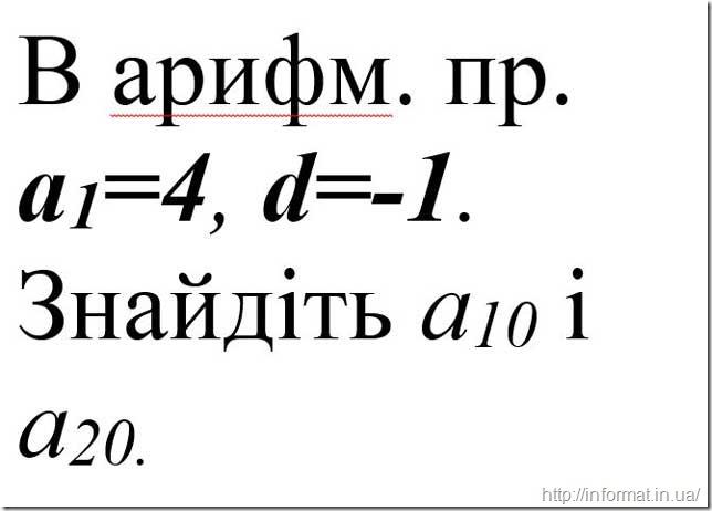 В арифм. пр. а1=4, d=-1. Знайдіть а10 і а20