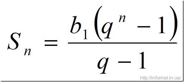 Формула суми n членів геометричної прогресії