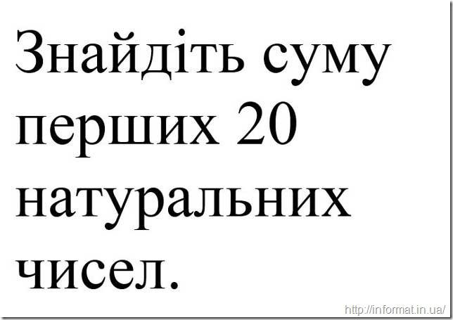 Знайдіть суму перших 20 натуральних чисел.