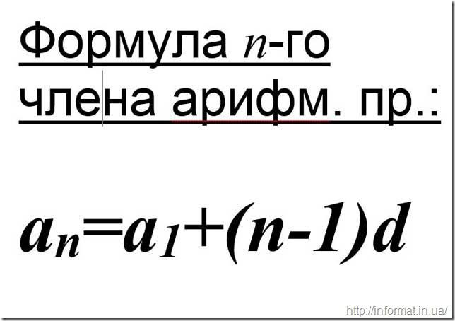 Формула n-го члена арифметичної прогресії