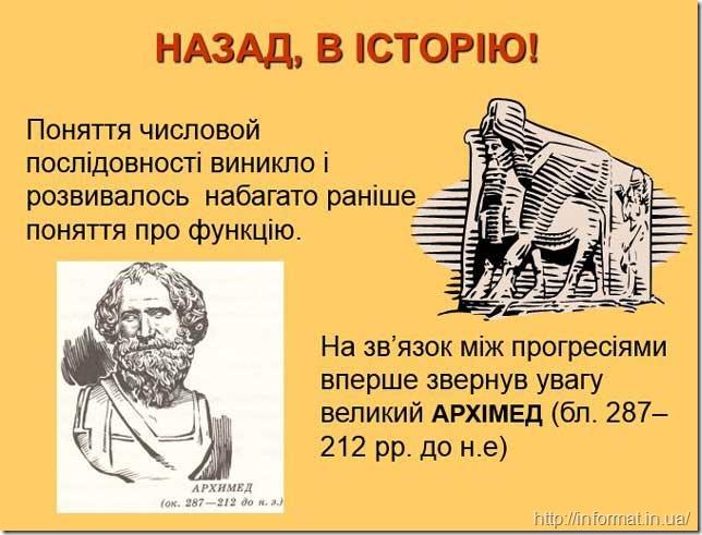 На прогресії звернув увагу Архімед...