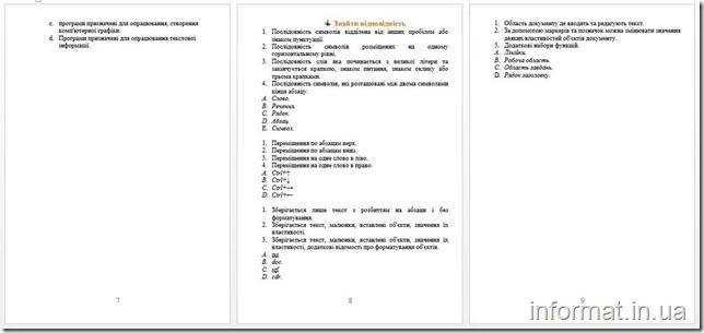 Творча робота «Текстовий процесор Microsoft Word». Учень 3, стр 7-9