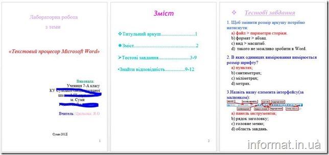 Творча робота «Текстовий процесор Microsoft Word». Учень 1, стр 1-3