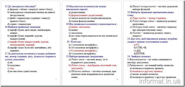 Творча робота «Текстовий процесор Microsoft Word». Учень 1, стр 7-9