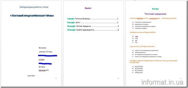 Творча робота «Текстовий процесор Microsoft Word». Учень 2, стр 1-3
