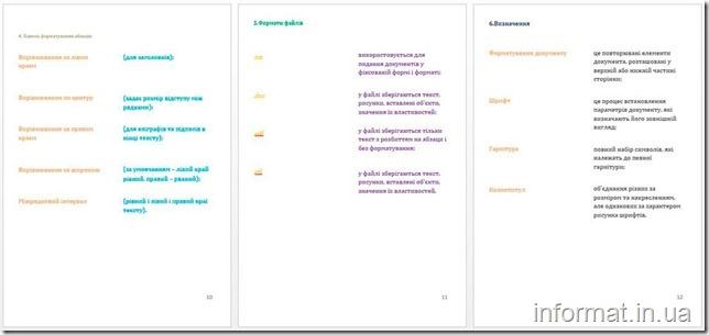 Творча робота «Текстовий процесор Microsoft Word». Учень 2, стр 10-12