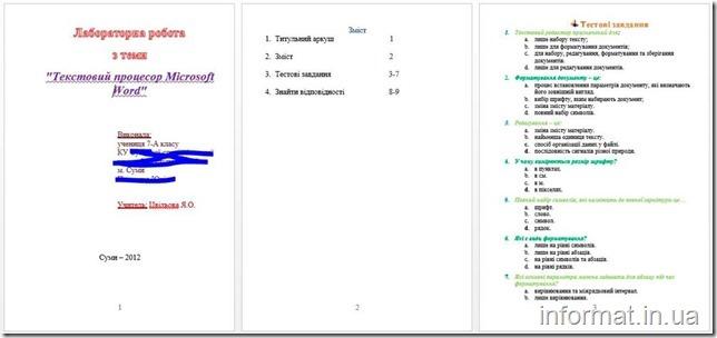 Творча робота «Текстовий процесор Microsoft Word». Учень 3, стр 1-3