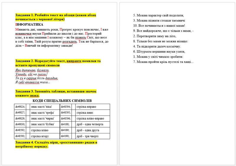 Завдання до практичної роботи №5. Варіант 2